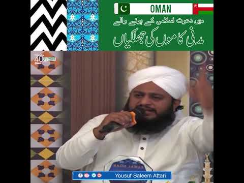 Yousuf Saleem Attari Highlights of the work of DawateIslami in Oman