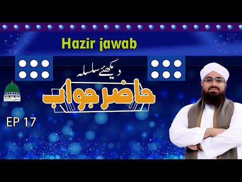 madani channel quiz show program hazir jawab Episode 17 yousuf saleem attari islamic quiz show