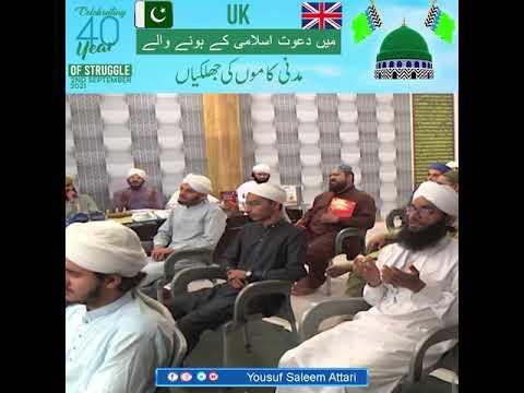 Yousuf Saleem Attari Highlights of the work of DawateIslami in Uk