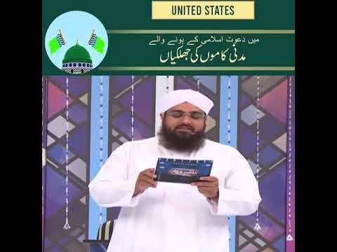 Yousuf Saleem Attari Highlights of the work of DawateIslami in United State